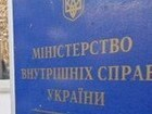 Avakov appoints Serhii Kniazev new police chairman in Zakarpattia