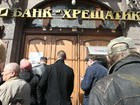 Executives of Khreshchatyk Bank misappropriated 81 mln hryvnia, - prosecutor