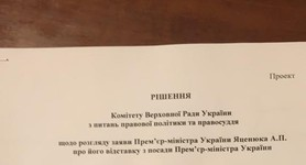 Rada Committee approves Yatseniuk`s resignation and recommends to cancel decree on recognition of Cabinet`s activities unsatisfactory. DOCUMENT (in Ukrainian)