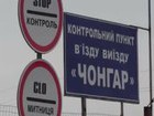 Russian occupants suspended admission at border with Crimea, - State Border Guard Service