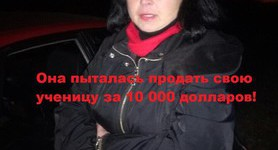 Ukrainian teacher nabbed while trying to sell girl aged 13, - Interior Minister. PHOTOS