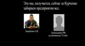 """Kurchenko will seize all the best we have here,"" - ""DPR"" leader Zakharchenko discusses ""nationalization"" of enterprises with Russian curator. AUDIO (in Russian)"